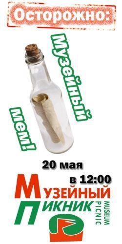 МУЗЕЙНЫЙ ПИКНИК-2012,афиша,тольятти