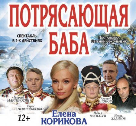 Потрясающая баба. Ордена «Знак почёта» Русский драматический театр