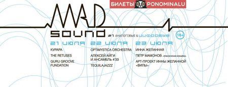 Фестиваль MadSound #1 Аналоговые и цифровые