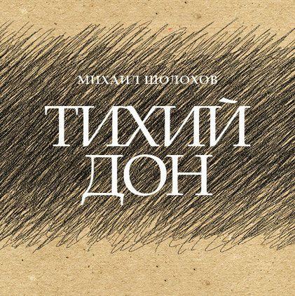 Тихий Дон. Театр «Мастерская»