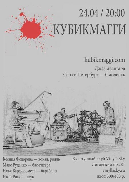 Концерт Kubikmaggi в Культурном баре VinyllaSky
