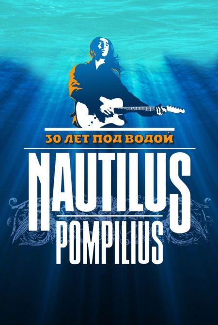 Концерт Вячеслава Бутусова и группы Ю-Питер
