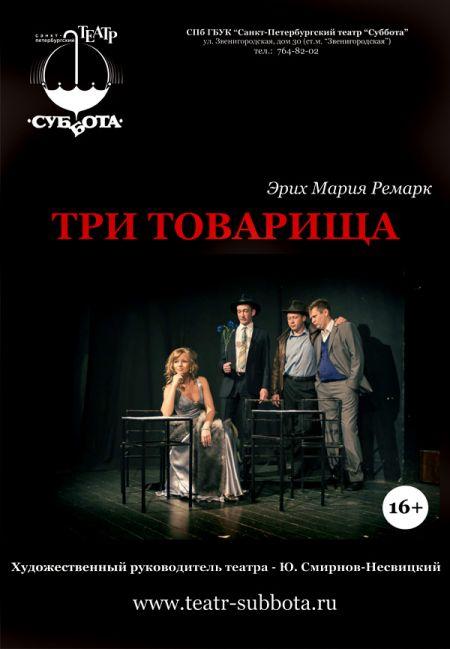 ТРИ ТОВАРИЩА. Театр Суббота