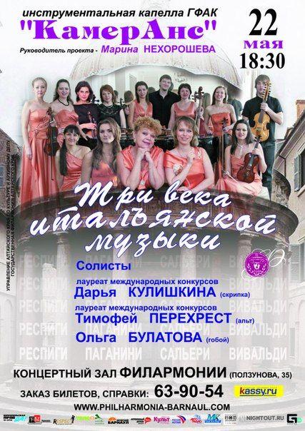 Концерт Три века итальянской музыки. Государственная филармония Алтайского края