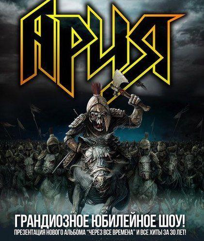 Концерт группы Ария в г. Санкт-Петербург. 2015