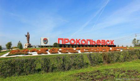 День города в Прокопьевске 2021. Полная программа праздника