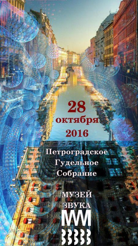Петроградское Гудельное Собрание. Музей Звука