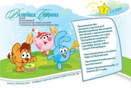 Фестиваль для детей с ограниченными возможностями по слуху «Волшебная симфония»