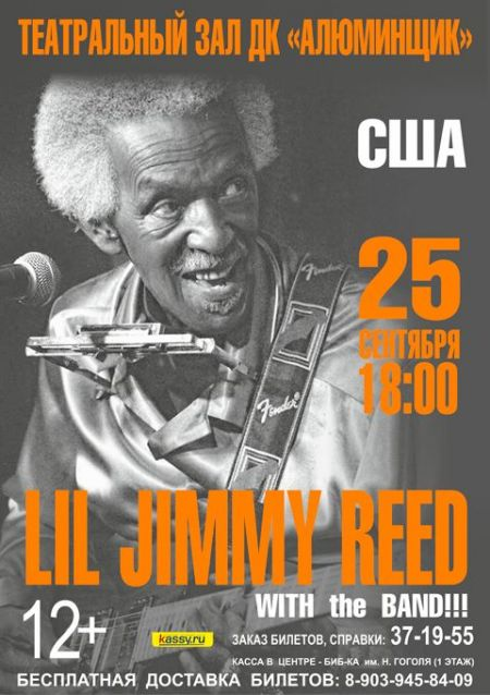 Концерт Lil Jimmy Reed with THE BAND