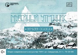Музейный утренник «Зимняя сказка». Тольяттинский художественный музей