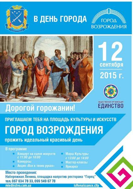 Акция «ВСЕ В ТВОИХ РУКАХ!» в Днепропетровске