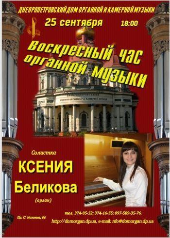 Воскресный час органной музыки. Днепропетровский органный зал