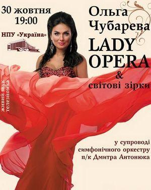 Концерт Ольги Чубаревої