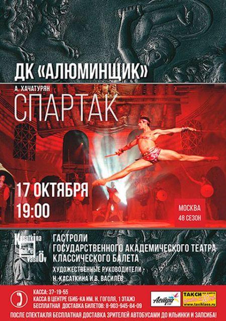 """Спектакль """"Спартак"""""""