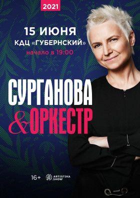 Концерт группы Сурганова и Оркестр в г. Смоленск