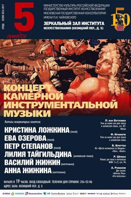 Камерная музыка. Московская консерватория