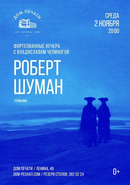 Фортепианный вечер: Роберт Шуман