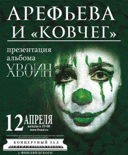 Концерт-презентация альбома Хвоин. Ольга Арефьева и Ковчег.