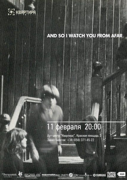 AND SO I WATCH YOU FROM AFAR  (post-rock, Ирландия) в Квартире