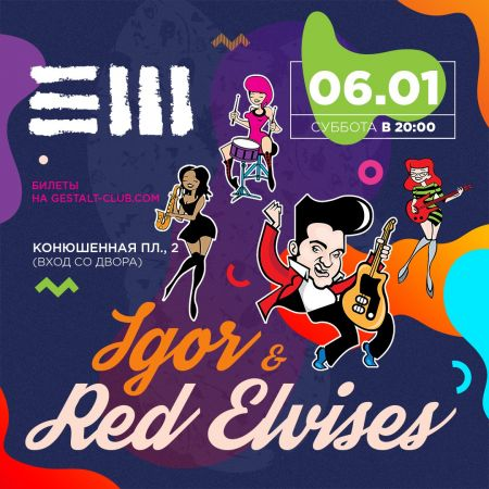 Red Elvises в Санкт-Петербурге