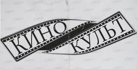 """КиноКлуб """"Вертиго"""""""