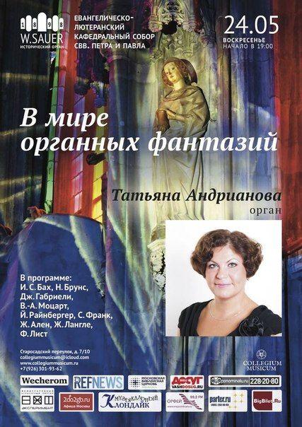 В мире органных фантазий от Collegium Musicum