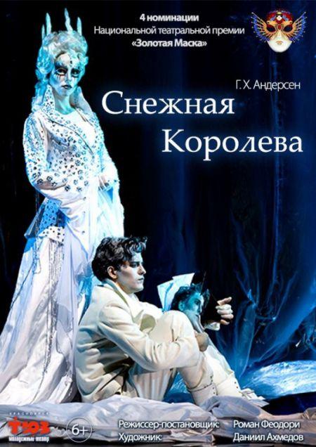 Снежная королева. Красноярский ТЮЗ