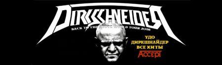 Концерт Dirkschneider