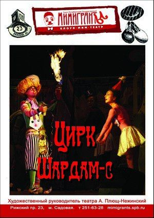 Цирк Шардам-С! Театр МимИГРАнты