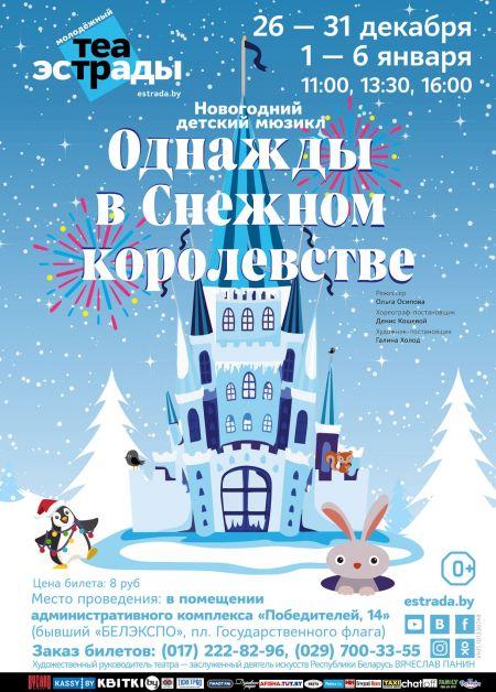 Однажды в Снежном королевстве. Молодежный театр эстрады