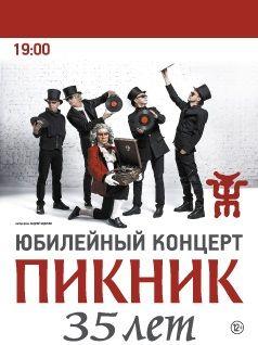 Группа Пикник в Мурманске