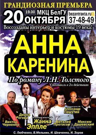 Спектакль «Анна Каренина»