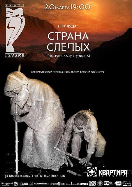 "СТРАНА СЛЕПЫХ от театр ""Гамаюн"" в Квартире"