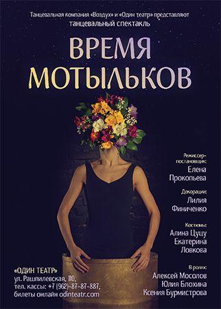 ВРЕМЯ МОТЫЛЬКОВ. Один театр