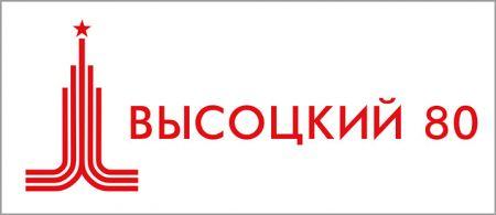 Фестиваль Высоцкий 80
