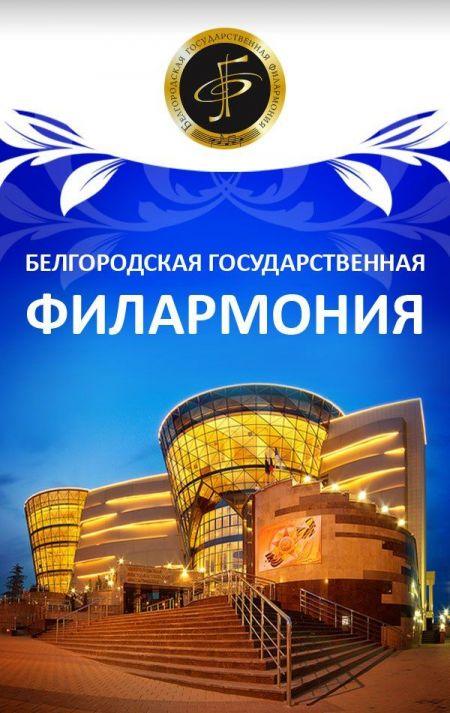 Русские узоры. Белгородская филармония