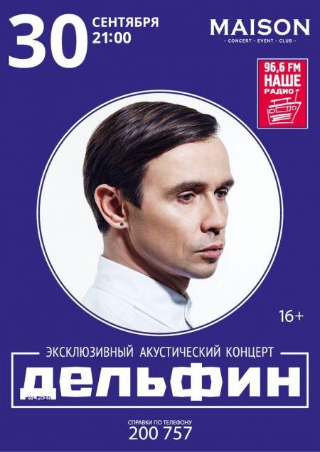 Концерт Дельфина