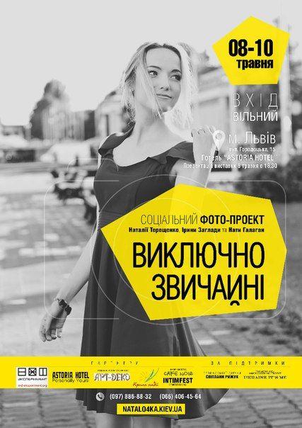 Фотопроект «Виключно звичайні» у Львові (8-10 травня 2015)