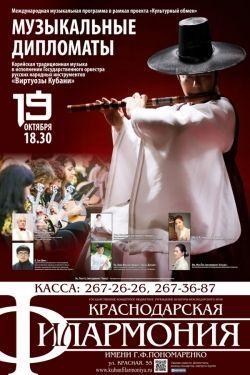 Музыкальные дипломаты. Краснодарская филармония