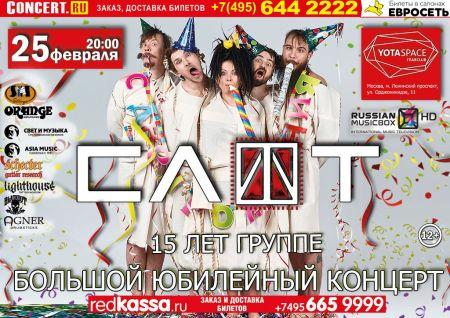 Группа Слот в Москве
