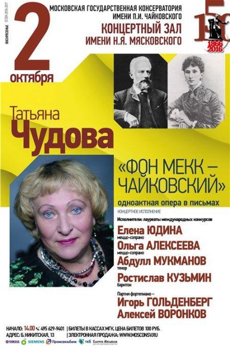 Татьяна Чудова. Московская консерватория