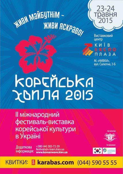 Фестиваль-выставка «Корейская волна» 2015 (23-24 мая)