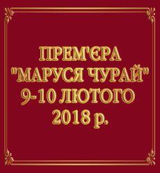 Маруся Чурай. Київський театр оперети