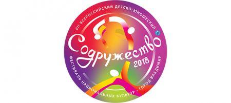 Фестиваль Содружество 2018