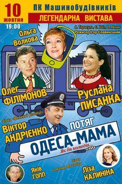 Поезд «Одесса-мама» в Днепре
