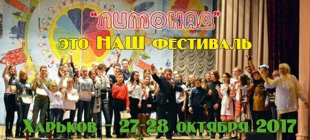 Фестиваль ЛИМОНАД 2017