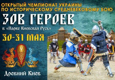 Чемпионат по историческому бою «Зов героев» 2015 в Парке Киевская Русь (30-31 мая)
