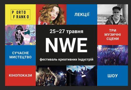 Фестиваль New Wave Exhibition 2018
