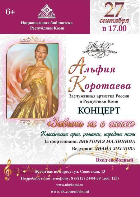 Концерт Альфии Коротаевой