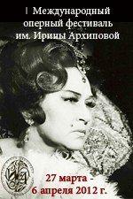 фестиваль им. Ирины Архиповой